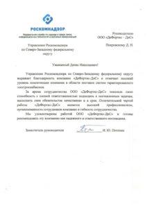 Рекомендательное письмо от Управления Роскомнадзора СЗФО