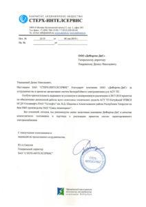Рекомендательное письмо от компании СтерхИнтелсервис