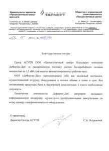Рекомендательное письмо от компании АСУТП ООО Процессинговый центр