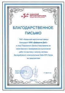 Рекомендательное письмо от компании ПАО Казанский вертолетный завод