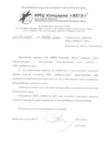 Рекомендательное письмо от компании АО ИМЦ Концерна Вега