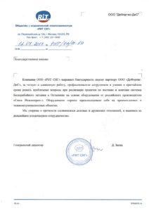 Рекомендательное письмо от компании ООО РИТ СНГ