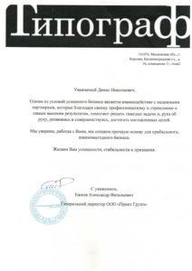 Рекомендательное письмо от компании Принт Групп