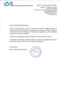 Рекомендательное письмо от компании Секьюрити-М