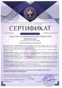 Сертификат Добросовестного поставщика