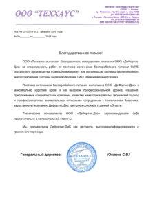 Рекомендательное письмо от компании ООО ТЕХХАУС