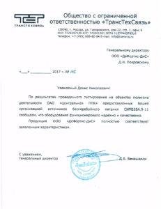 Рекомендательное письмо от компании ТрансТехСвязь