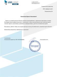 Рекомендательное письмо от компании Юслоджик