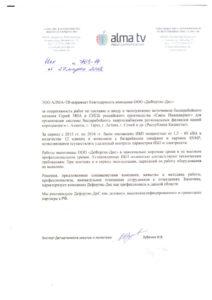 Рекомендательное письмо от компании АЛМА-ТВ