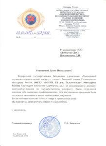 Рекомендательное письмо от ФГБУ МНИИ ГБ им. Гельмгольца