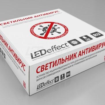 НОВИНКА ОТ ЛЕД ЭФФЕКТ – антивирусный светильник