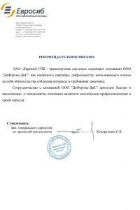 Рекомендательное письмо от компании Евросиб