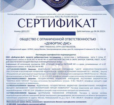 """Сертификат """"Добросовестный доставщик"""""""